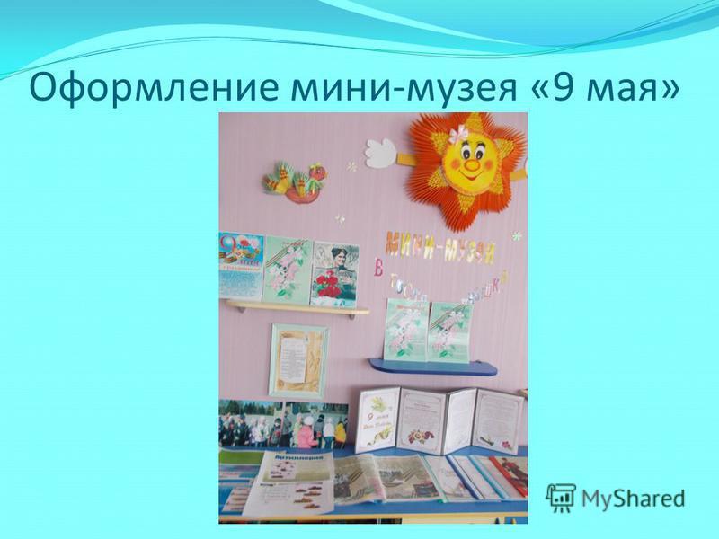Оформление мини-музея «9 мая»