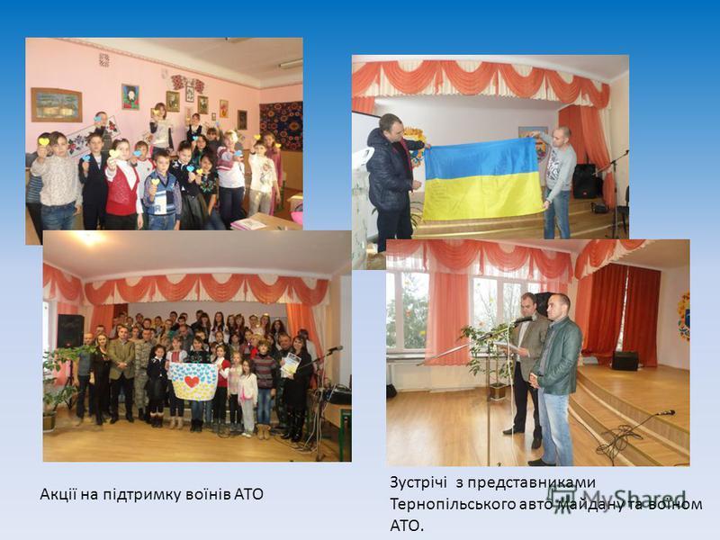 Зустрічі з представниками Тернопільського авто майдану та воїном АТО. Акції на підтримку воїнів АТО
