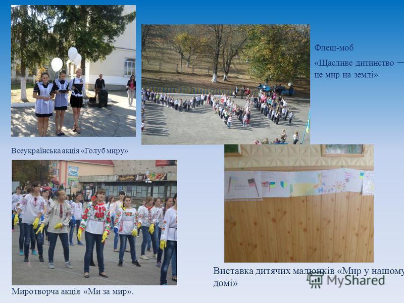 Флеш-моб «Щасливе дитинство – це мир на землі» Виставка дитячих малюнків «Мир у нашому домі» Миротворча акція «Ми за мир». Всеукраїнська акція «Голуб миру»