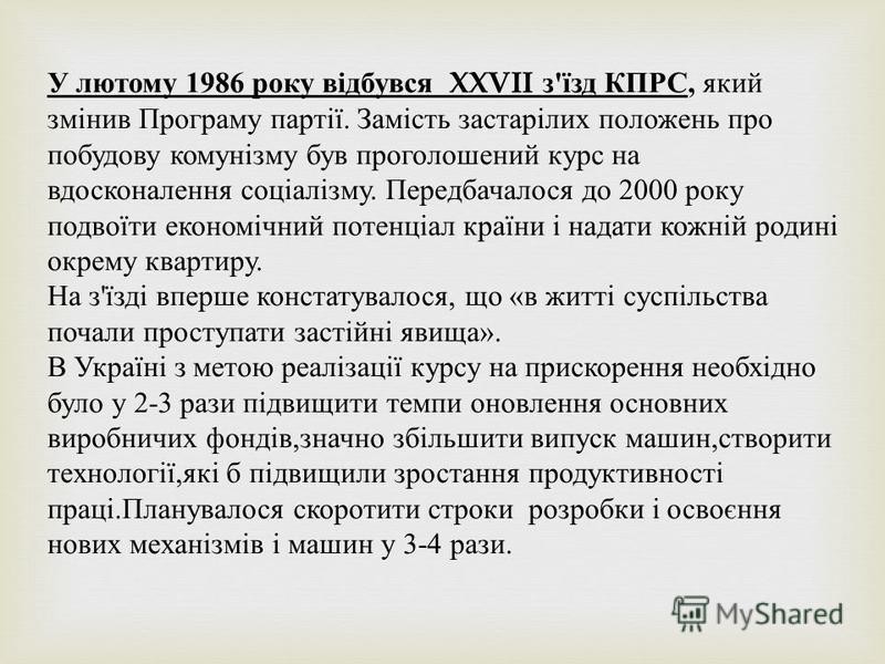 У лютому 1986 року відбувся XXVII з ' їзд КПРС, який змінив Програму партії. Замість застарілих положень про побудову комунізму був проголошений курс на вдосконалення соціалізму. Передбачалося до 2000 року подвоїти економічний потенціал країни і нада