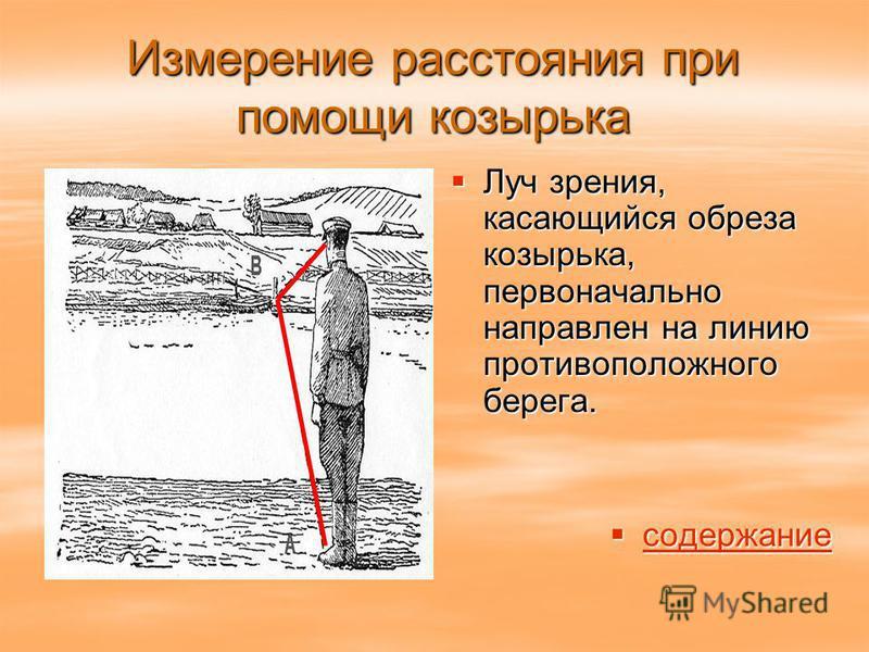 Измерение расстояния при помощи козырька Луч зрения, касающийся обреза козырька, первоначально направлен на линию противоположного берега. Луч зрения, касающийся обреза козырька, первоначально направлен на линию противоположного берега. содержание со