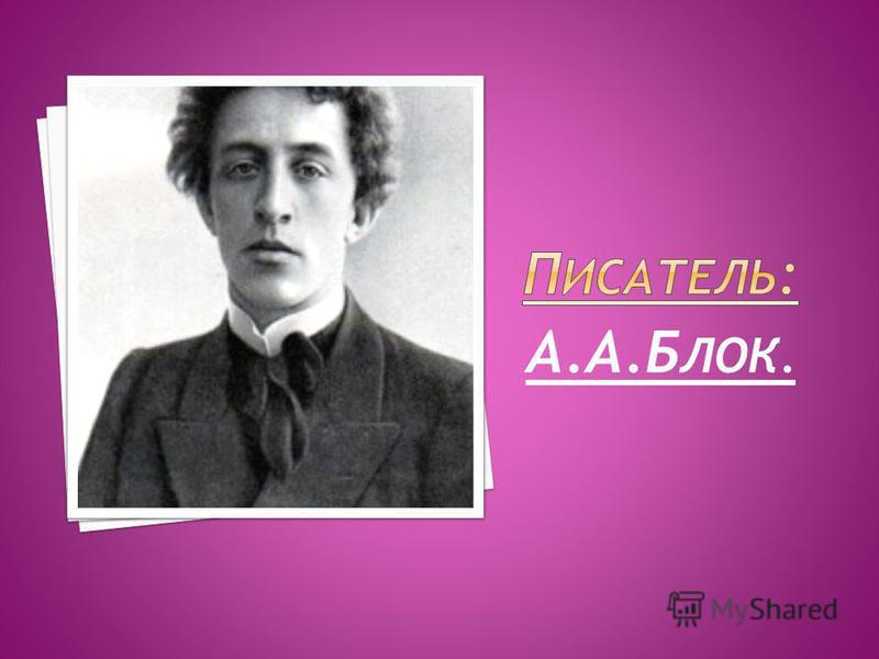 А.А.Б ЛОК.