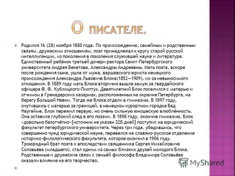 Родился 16 (28) ноября 1880 года. По происхождению, семейным и родственным связям, дружеским отношениям, поэт принадлежал к кругу старой русской интеллигенции, из поколения в поколения служившей науке и литературе. Единственный ребёнок третьей дочери