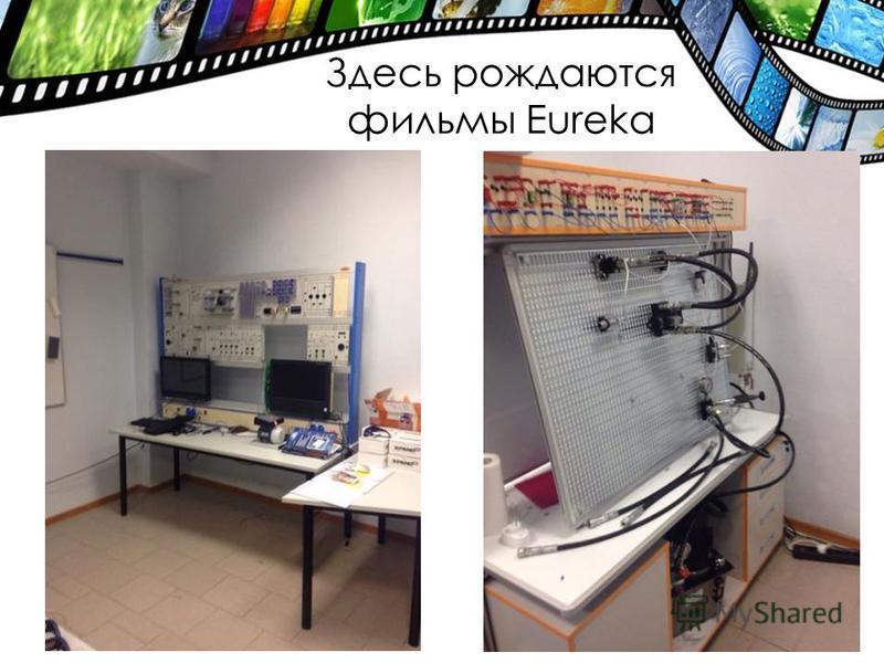 Здесь рождаются фильмы Eureka
