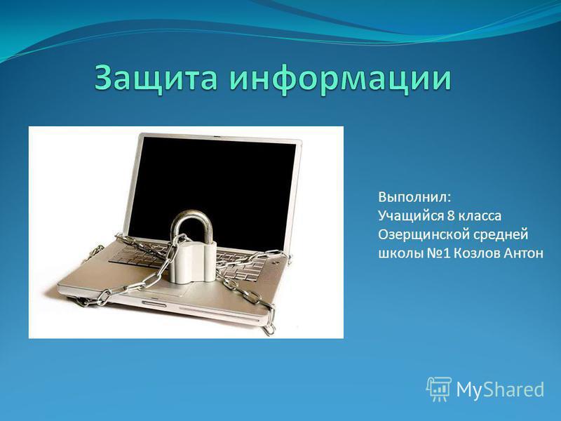 Выполнил: Учащийся 8 класса Озерщинской средней школы 1 Козлов Антон