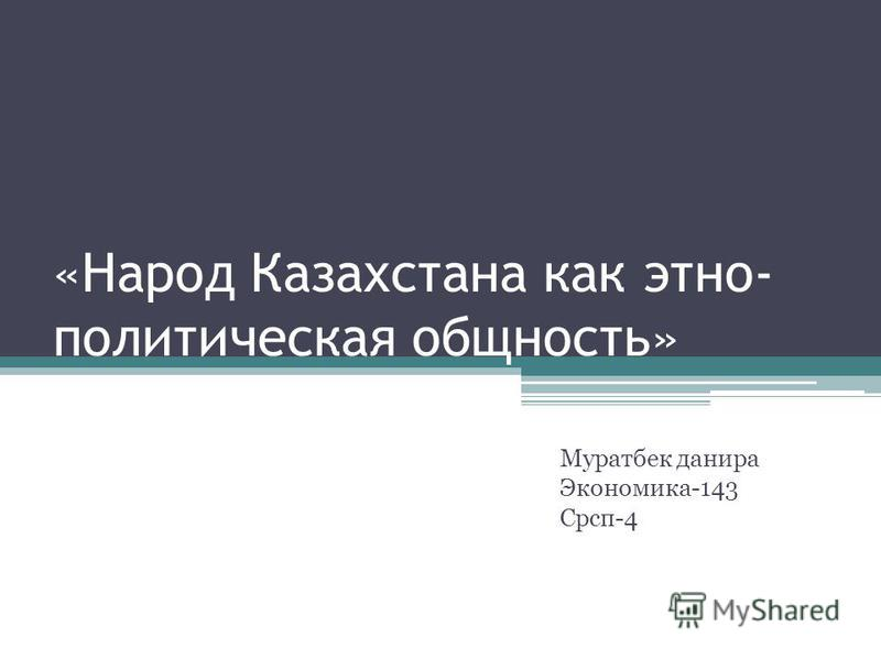 «Народ Казахстана как этнополитическая общность» Муратбек дарина Экономика-143 Срсп-4