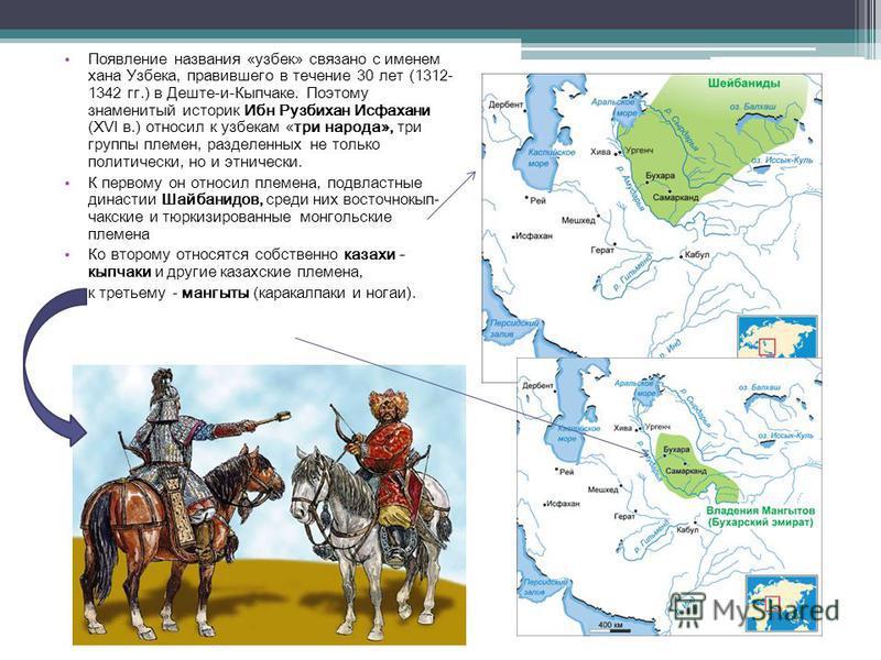 Появление названия «узбек» связано с именем хана Узбека, правившего в течение 30 лет (1312- 1342 гг.) в Деште-и-Кыпчаке. Поэтому знаменитый историк Ибн Рузбихан Исфахани (XVI в.) относил к узбекам «три народа», три группы племен, разделенных не то