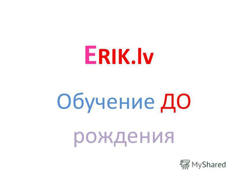 E RIK.lv Обучение ДО рождения