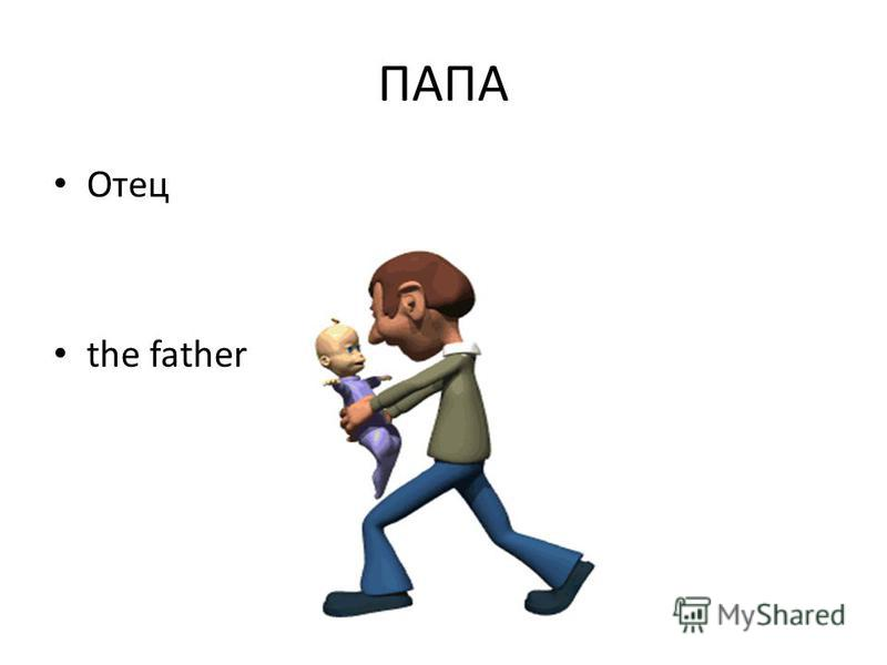 ПАПА Отец the father