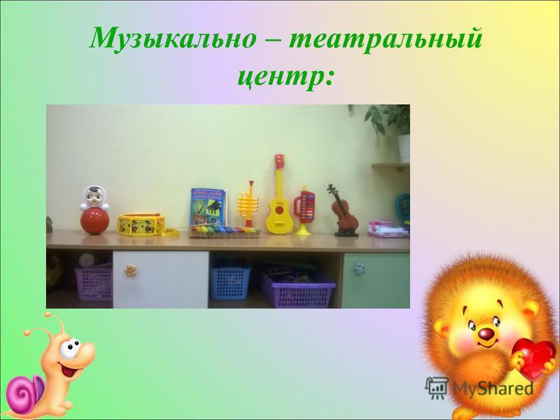 Музыкально – театральный центр: