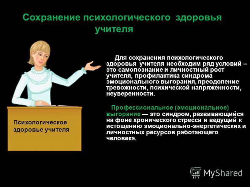 Психологического здоровья учеников