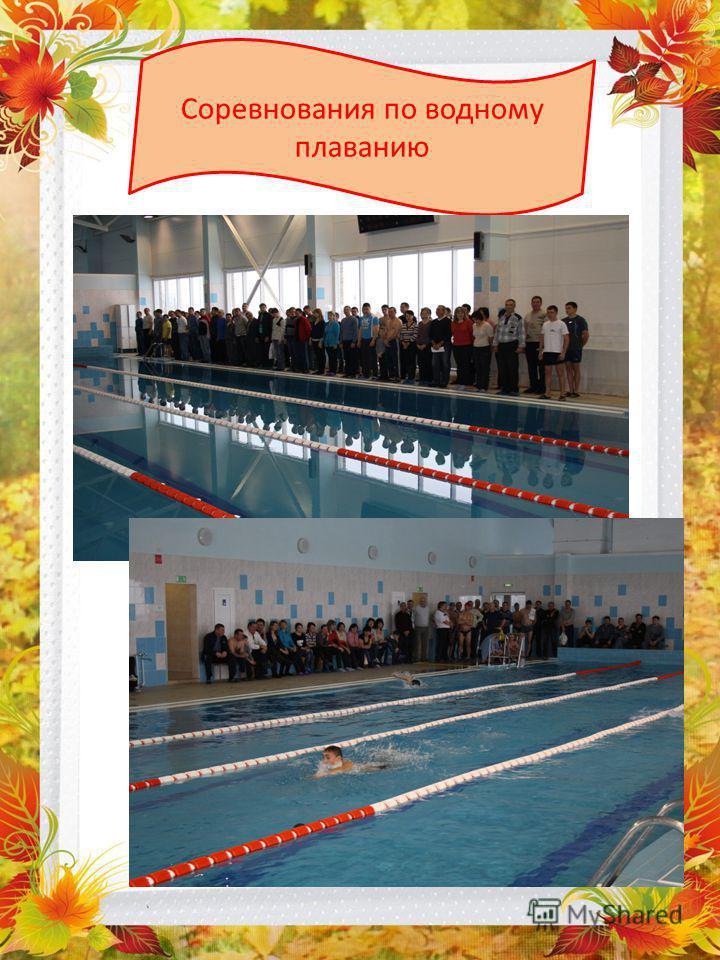 Соревнования по водному плаванию
