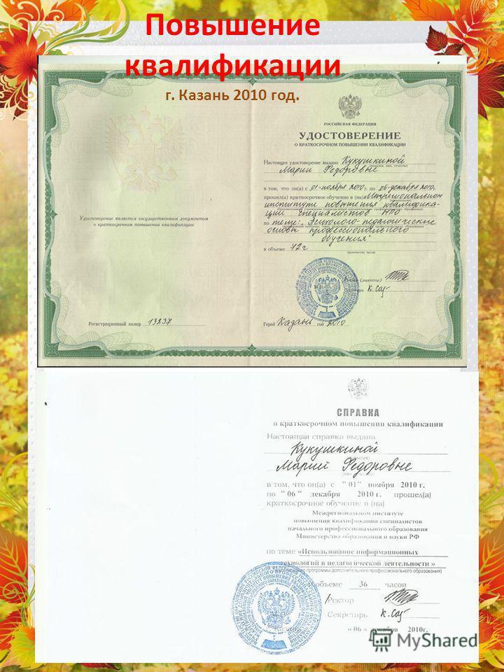 Повышение квалификации г. Казань 2010 год.