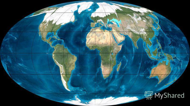 40 млн. км 2 ¼ поверхности суши Период максимального четвертичного оледенения четвертичного оледенения h = 3,5 km h = 2,5 km