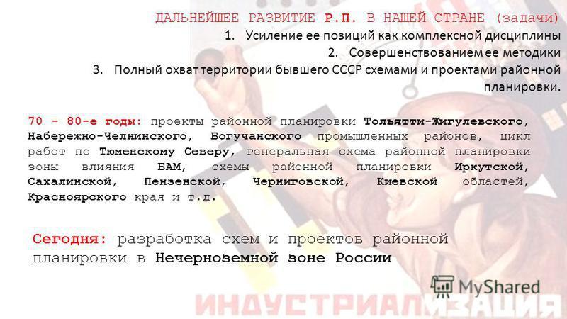 70 - 80-е годы: проекты районной планировки Тольятти-Жигулевского, Набережно-Челнинского, Богучанского промышленных районов, цикл работ по Тюменскому Северу, генеральная схема районной планировки зоны влияния БАМ, схемы районной планировки Иркутской,