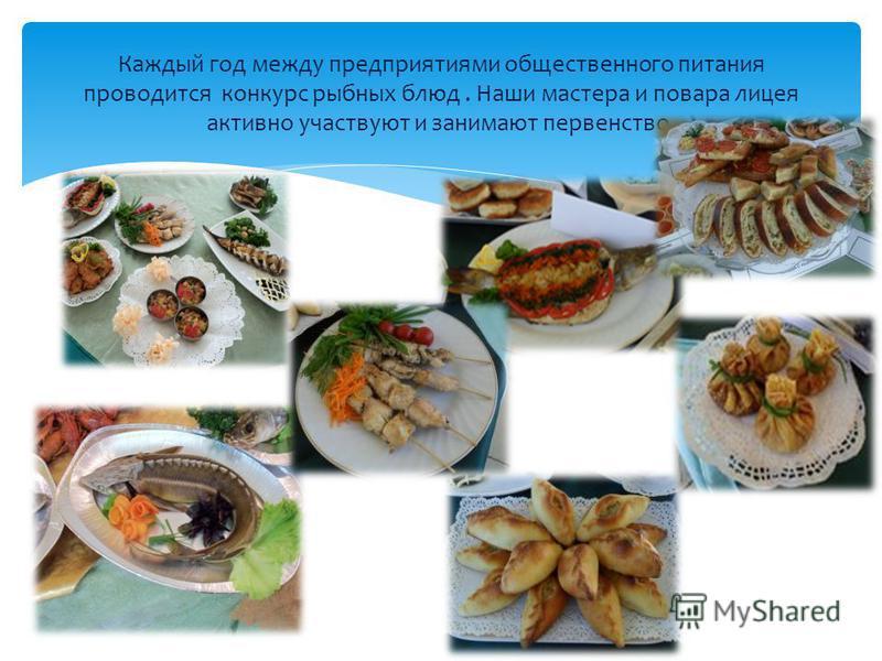 На уроке производственного обучения готовим различные кулинарные блюда и кондитерские изделия