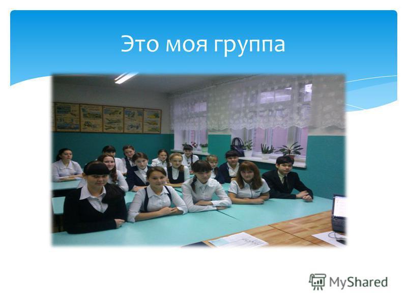 История нашей группы начинается с 2013 года. С первых дней нас, пятнадцать девушек и один юноша, под свое крыло взяла нас классный руководитель Айгуль Котдусовна. Строгая, но справедливая, добрая, а главное, мастер своего дела. Мне очень нравится учи