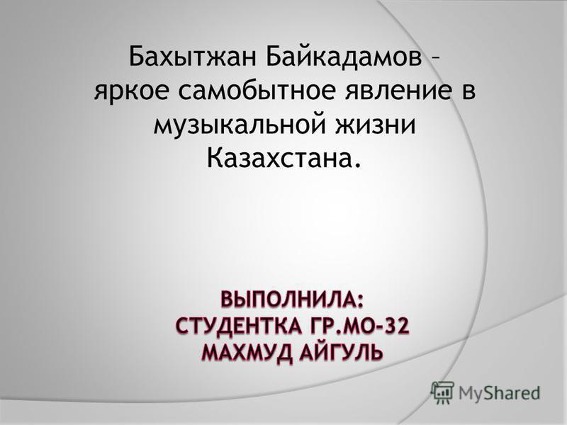 Бахытжан Байкадамов – яркое самобытное явление в музыкальной жизни Казахстана.