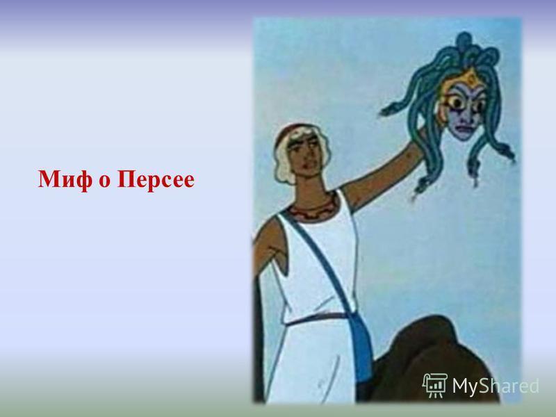 Миф о Персее