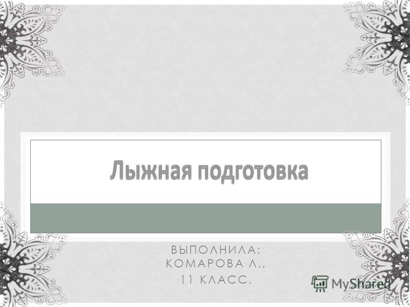 ВЫПОЛНИЛА: КОМАРОВА Л., 11 КЛАСС.
