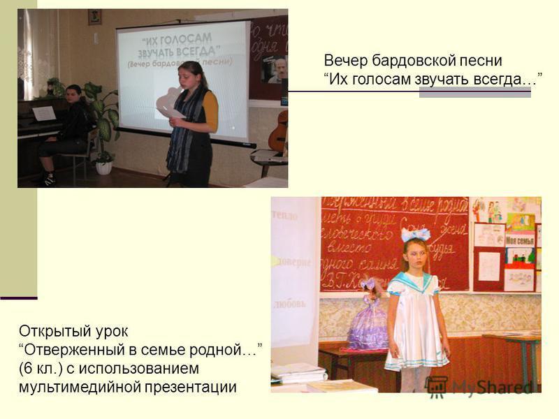 Вечер бардовской песни Их голосам звучать всегда… Открытый урок Отверженный в семье родной… (6 кл.) с использованием мультимедийной презентации