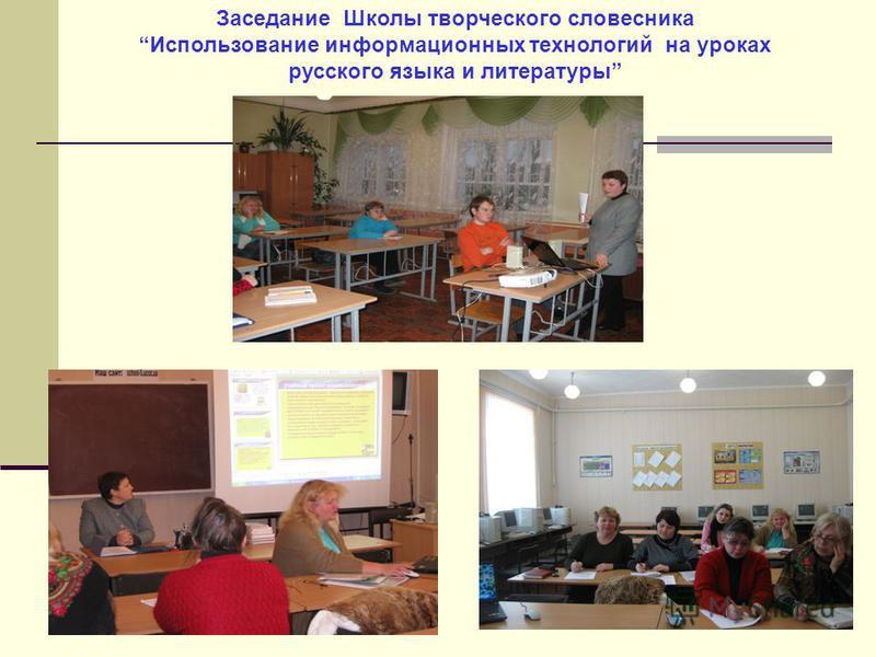 Заседание Школы творческого словесника Использование информационных технологий на уроках русского языка и литературы