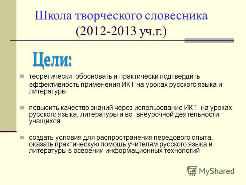 теоретически обосновать и практически подтвердить эффективность применения ИКТ на уроках русского языка и литературы повысить качество знаний через использование ИКТ на уроках русского языка, литературы и во внеурочной деятельности учащихся создать у