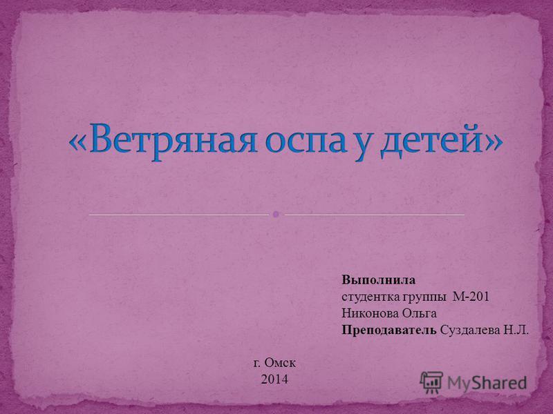 Выполнила студентка группы М-201 Никонова Ольга Преподаватель Суздалева Н.Л. г. Омск 2014