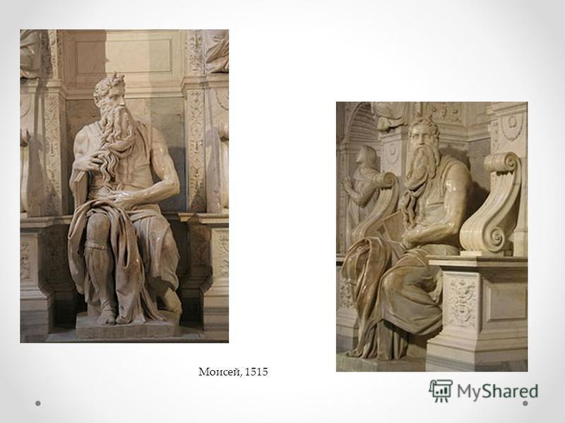 Моисей, 1515