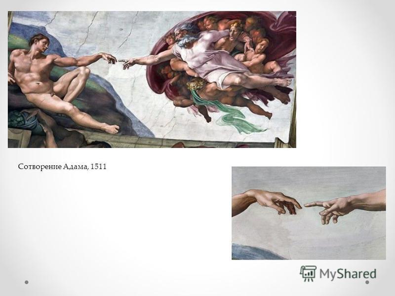 Сотворение Адама, 1511