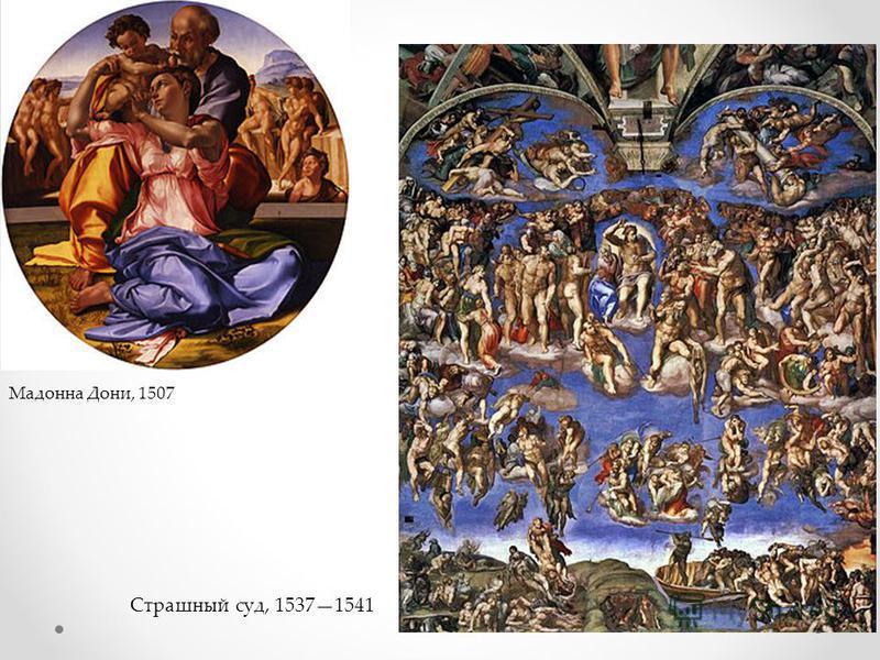 Мадонна Дони, 1507 Страшный суд, 15371541