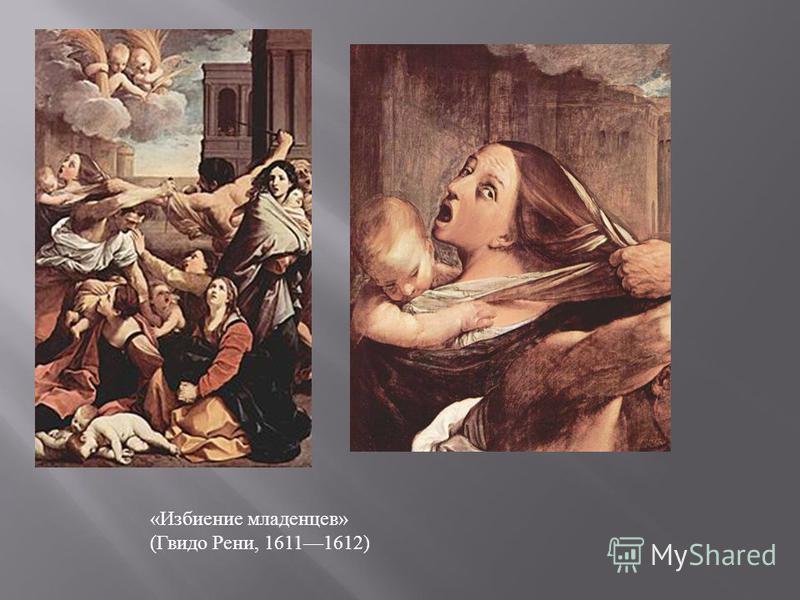 «Избиение младенцев» (Гвидо Рени, 16111612)