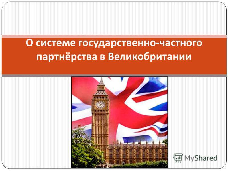 О системе государственно - частного партнёрства в Великобритании