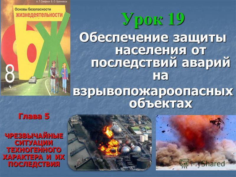 Урок 19 Обеспечение защиты населения от последствий аварий на взрывопожароопасных объектах Глава 5 ЧРЕЗВЫЧАЙНЫЕ СИТУАЦИИ ТЕХНОГЕННОГО ХАРАКТЕРА И ИХ ПОСЛЕДСТВИЯ