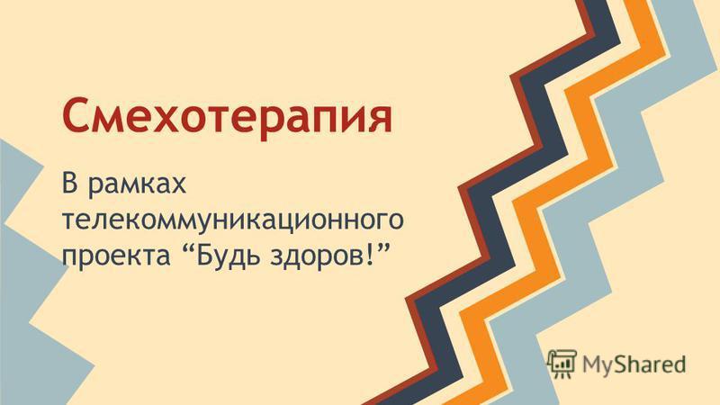 Смехотерапия В рамках телекоммуникационного проекта Будь здоров!