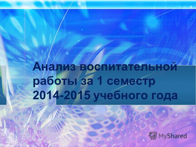 Анализ воспитательной работы за 1 семестр 2014-2015 учебного года