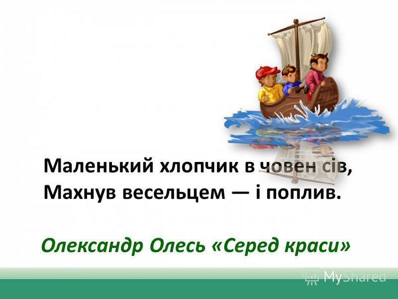 Маленький хлопчик в човен сів, Махнув весельцем і полив. Олександр Олесь «Серед краски»