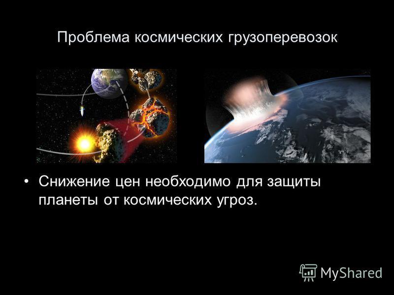 Проблема космических грузоперевозок Снижение цен необходимо для защиты планеты от космических угроз.