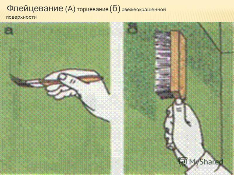 Флейцевание (А) торцевание (б) свежеокрашенной поверхности