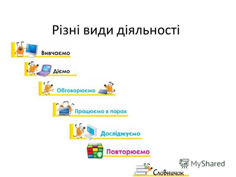 Різні види діяльності