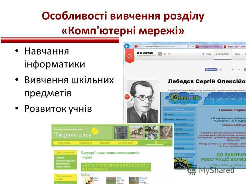Особливості вивчення розділу «Комп'ютерні мережі» Навчання інформатики Вивчення шкільних предметів Розвиток учнів