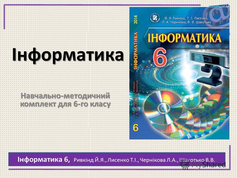 Інформатика Навчально-методичнии комплект для 6-го класу