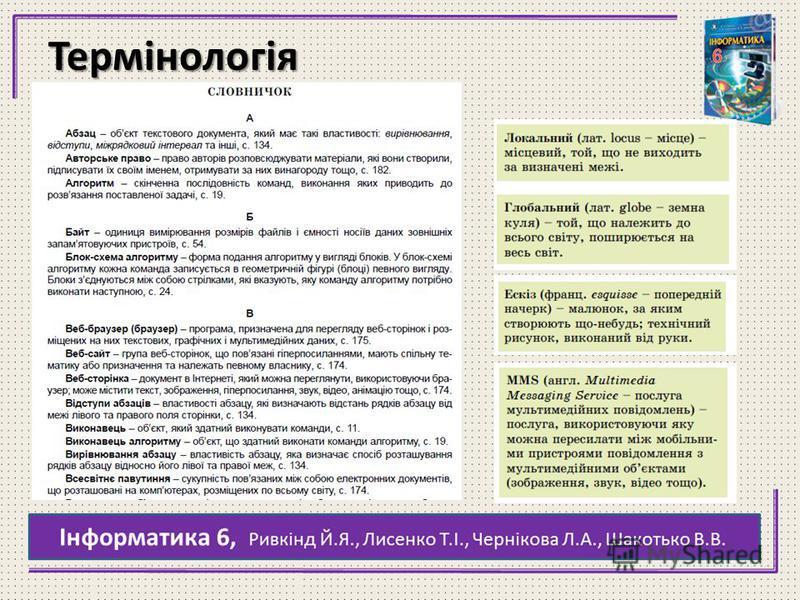 Термінологія