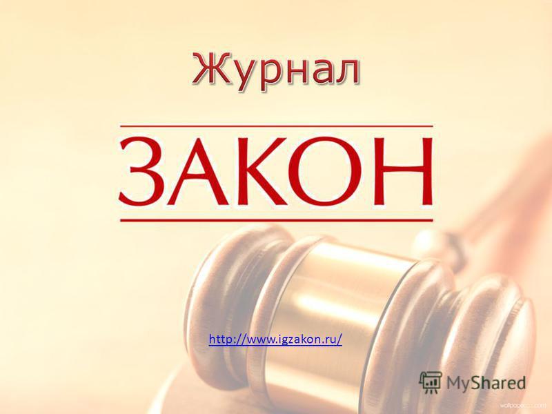 http://www.igzakon.ru/