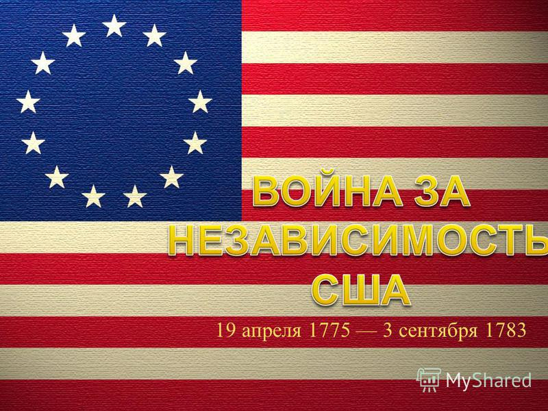19 апреля 1775 3 сентября 1783