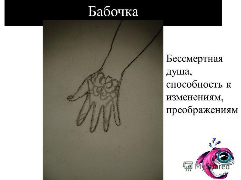 Бабочка Бессмертная душа, способность к изменениям, преображениям