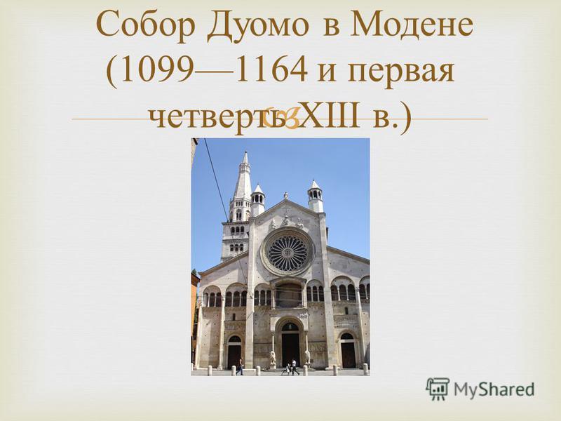 Собор Дуомо в Модене (10991164 и первая четверть XIII в.)