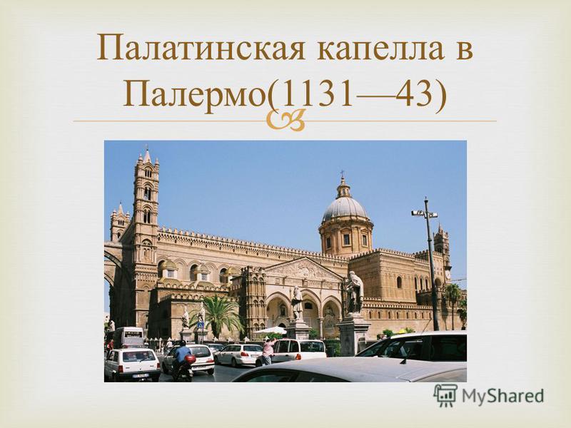 Палатинская капелла в Палермо (113143)