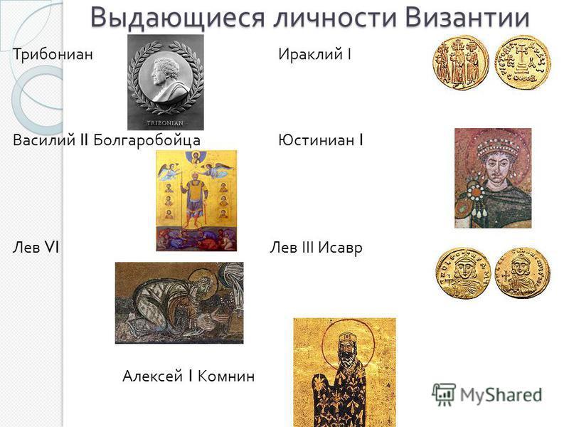 Выдающиеся личности Византии Трибониан Ираклий I Василий II Болгаробойца Юстиниан I Лев VI Лев III Исавр Алексей I Комнин