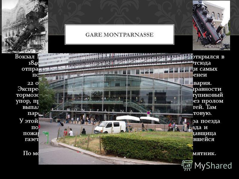Вокзал Монпарнас, один из крупнейших вокзалов Парижа, открылся в 1840 году, а в 1969 году он был полностью перестроен. Отсюда отправляются поезда на запад и юго - запад Франции. Среди самых популярных направлений – Бретань, Аквитания и Пиренеи 22 окт